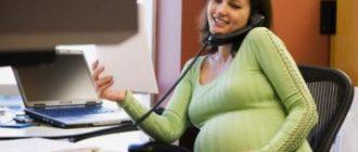 Работа во время беременности