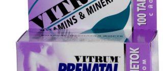 """Витамины для беременных витрум пренатал - специальный препарат для женщин """"в положении"""""""