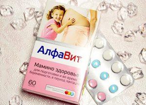 Витамины Алфавит для беременных - таблетки разного цвета для трехразового приема