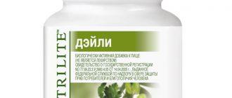 Компания Амвей также выпускает витамины, которые применяют и при беременности