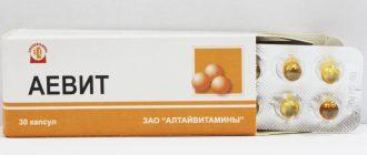 Витамины Аевит при беременности нужно принимать с осторожностью