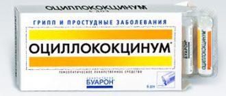 Оциллокоцинум при беременности принимать разрешается