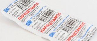 Парацетамол можно применять при грудном вскармливании