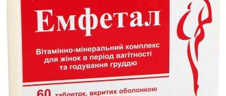 Эмфетал витамины для беременных содержати очень много нужных веществ