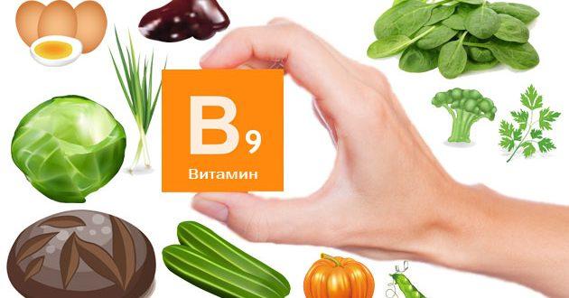 Витамин В9 при беременности - очень важное вещество