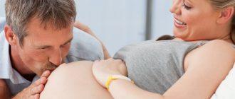 Поздняя беременность - это вынашивание после 40 лет