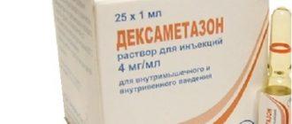 Дексаметазон при беременности назначают в некоторых случаях