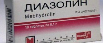 Диазолин в таблетках