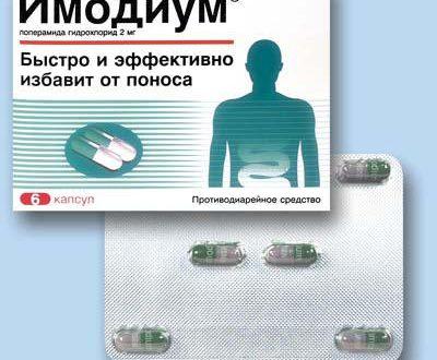 Имодиум-противодиарейный препарат