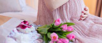 Беременная с цветами
