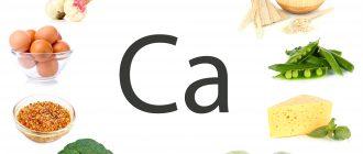 В чем содержится кальций