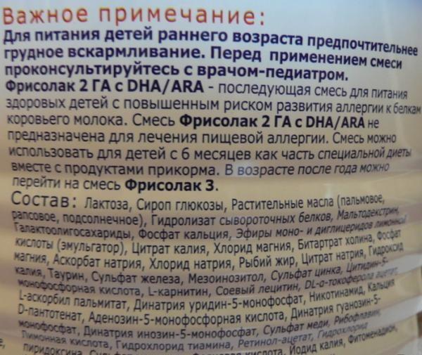 Состав смеси  Friso Фрисолак ГА 2