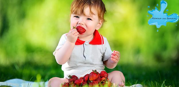 С какого возраста можно давать ребенку клубнику, как это делать правильно. Аллергия на клубнику, лечение. Блюда и заготовка на зиму