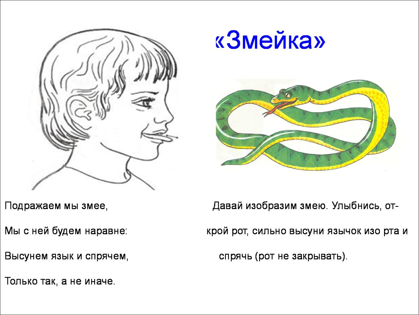 упражнение Змейка