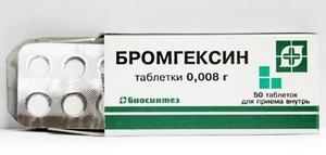 Бромгексин в таблетках от кашля