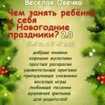 Подарок от Весёлой Овечки: «Чем занять ребенка и себя в Новогодние праздники»