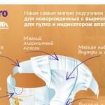 Преимущества и особенности подгузников Libero
