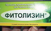 Упаковка Фитолизина