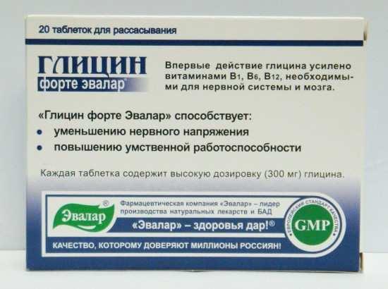 глицин форте
