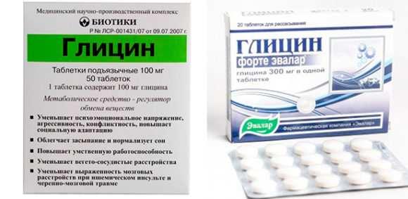 упаковки глицина