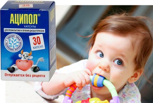 Аципол для детей: инструкция по применению лекарства