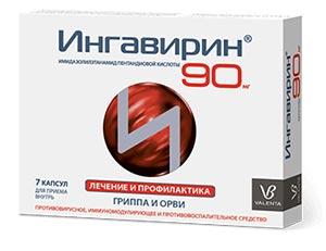 Ингавирин от гриппа и простуды