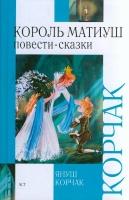 Повесть Януша Корчака Король Матиуш Первый