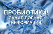 Пробиотики против дисбактериоза кишечника