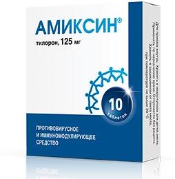 Амиксин от вирусов