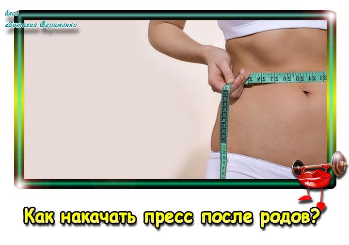 kak-nakachat-press-posle-rodov-min-2