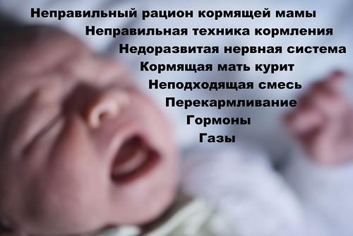 Колики у новорожденного: причины