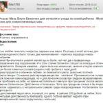 Отзыв Бепантен от дерматита