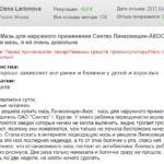 Отзыв Линкомицин
