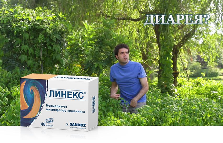 Линекс: инструкция по применению препарата