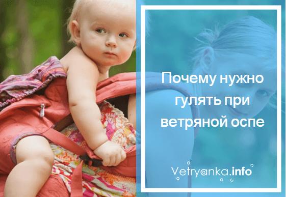 ветрянка у детей можно ли гулять