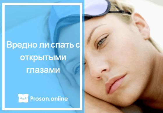 как научиться спать с открытыми глазами