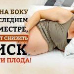 Сон на боку, в последнем триместре, может снизить риск смерти плода!