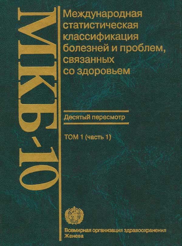 Книга МКБ