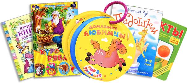 Первые книги малышей