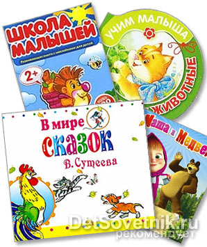 Книги для детей от 2-х до 3-х лет