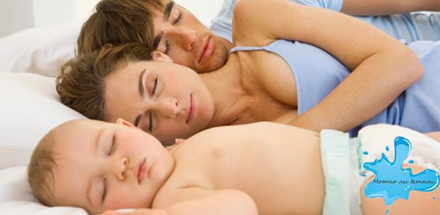 Как отучить ребенка спать с родителями? Польза и вред совместного сна