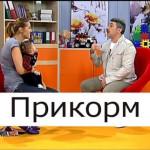 Прикорм — Школа доктора Комаровского