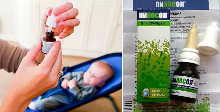 Какие можно использовать для детей аналоги ринофлуимуцила