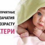 Благоприятные дни зачатия по возрасту матери