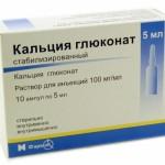 глюконат кальция при аллергии отзывы