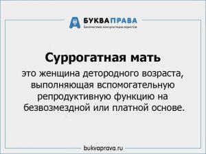 surrogatnaya-mat