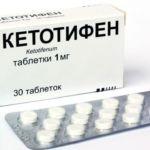 Кетотифен таблетированный