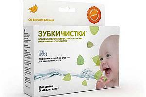 Салфетки для гигиены полости рта у ребёнка ЗубкиЧистки