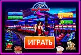 Надежное интернет-казино Vulkan Platinum